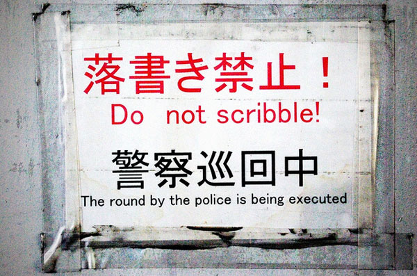 jux_do_not_scriibble