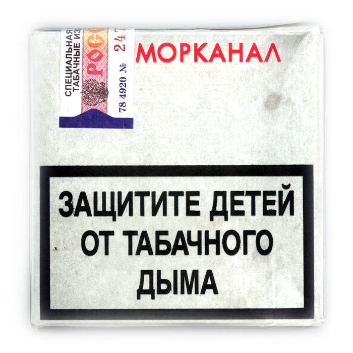Classic Russian Cigarette Packaging: russian_cigarettes_1_20110601_1101979142.jpg