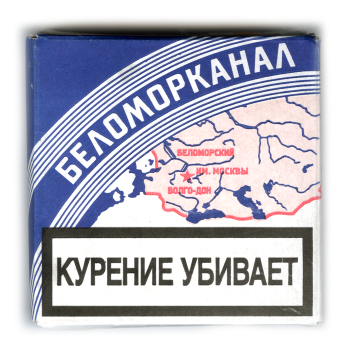 Classic Russian Cigarette Packaging: russian_cigarettes_3_20110601_1705693920.jpg