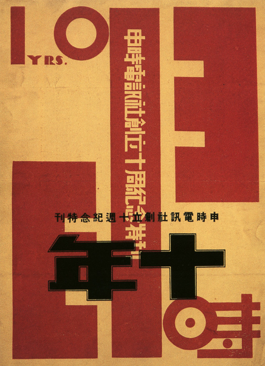 Book: Chinese Graphic Design in the Twentieth Century: 03_chinese_graphic_design.jpg
