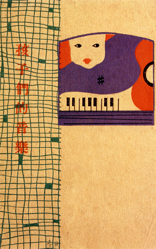 Book: Chinese Graphic Design in the Twentieth Century: 10_chinese_graphic_design.jpg