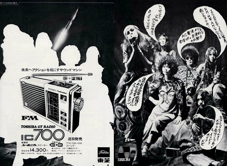 Japanese Magazine Ads from the 60s and 70s: 01-1970-Toshiba-ad-50watts_900.jpg