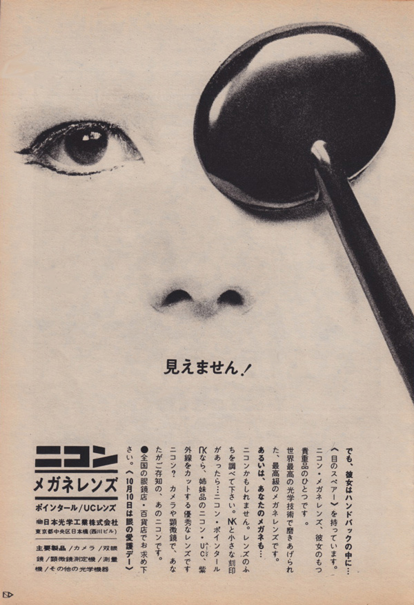 Japanese Magazine Ads from the 60s and 70s: 03-1963-eyeglass-lense-ad-50watts.jpg
