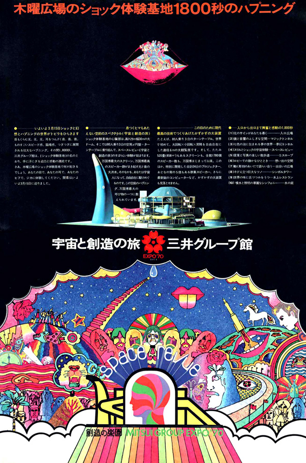 Japanese Magazine Ads from the 60s and 70s: 05-1970-Osaka-Expo-ad-50watts-1.jpg