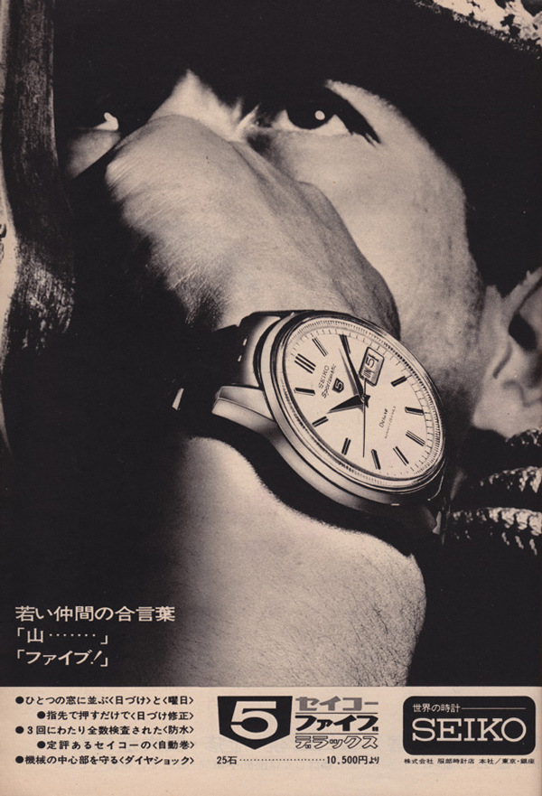 Japanese Magazine Ads from the 60s and 70s: 09-1966-watch-ad-50watts.jpg