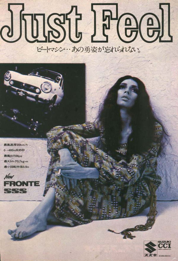 Japanese Magazine Ads from the 60s and 70s: 10-1970-car-ad-50watts.jpg