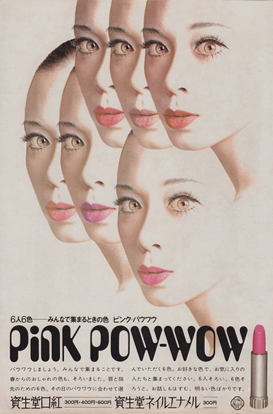 Japanese Magazine Ads from the 60s and 70s: 13-1969--Pink-Pow-Pow-50watts.jpg