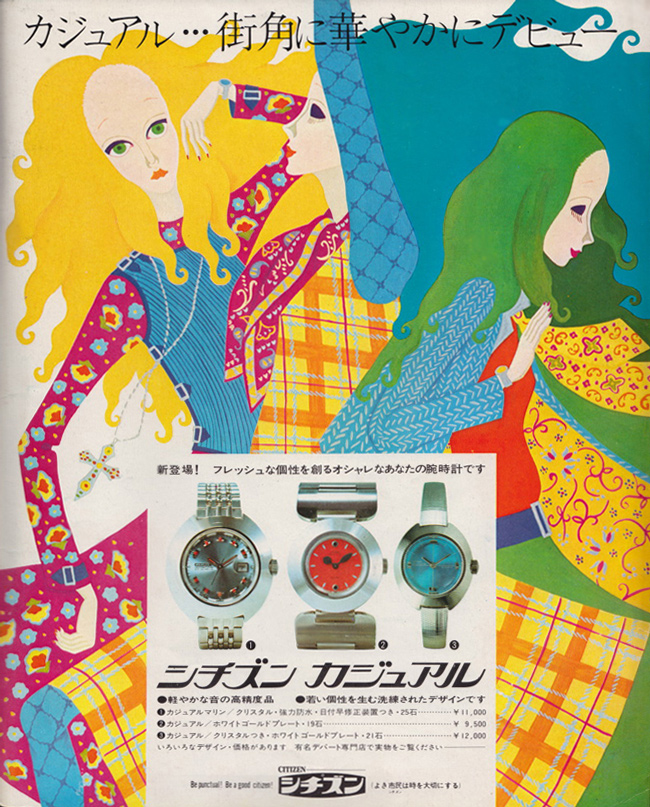 Japanese Magazine Ads from the 60s and 70s: 14-1968-watch-ad-50watts.jpg