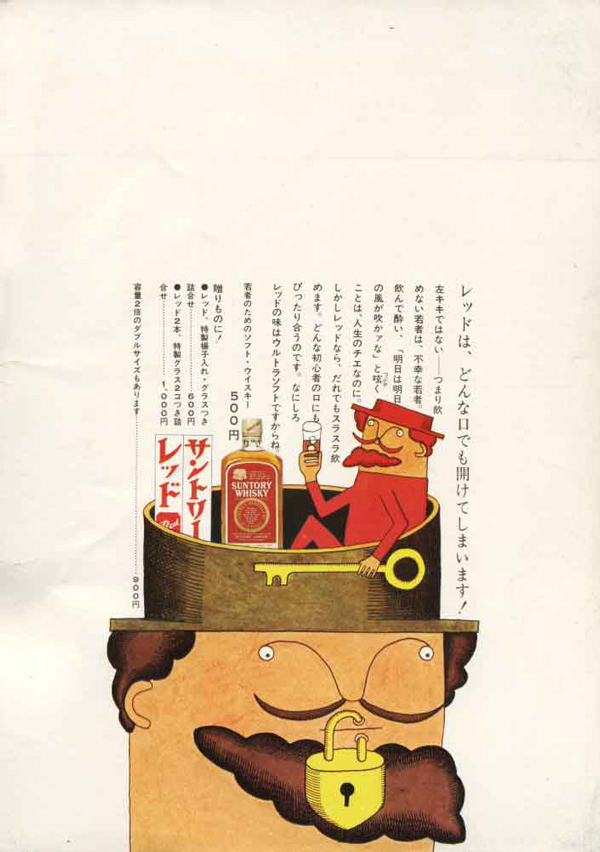 Japanese Magazine Ads from the 60s and 70s: 18-1967-whisky-ad-3-50watts.jpg