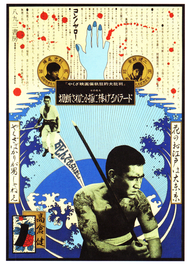 The Psychedelic Posters and Graphic Design of Japan's Tadanori Yokoo: tadanori-yokoo03-a-ballad-dedicated-to-the-small-finger-cutting-ceremony.jpg