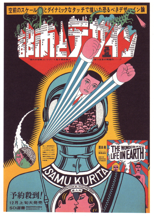 The Psychedelic Posters and Graphic Design of Japan's Tadanori Yokoo: tadanori-yokoo06-the-wonders-of-life-on-earth.jpg