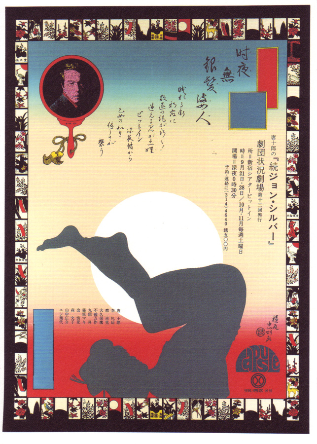 The Psychedelic Posters and Graphic Design of Japan's Tadanori Yokoo: tadanori-yokoo08-john-silver-second-view-68.jpg