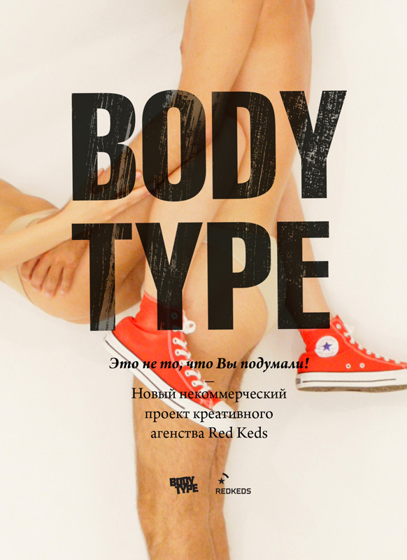 Nude Font: BodyType by Red Keds: jd2_b.jpg