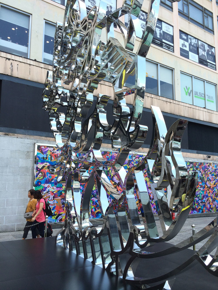 "Tomokazu Matsuyama ""Sky Is The Limit"" @ Harbour City, Hong Kong: 012.jpg"