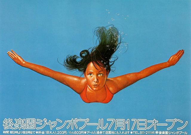 Vintage Posters by Kazumasa Nagai: kazumasa-nagai-1.jpg