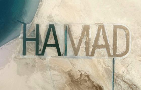 Hamad Visible From Space