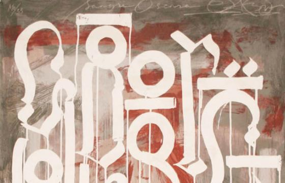 Juxtapoz Turns 18 Group Exhibition @ Copro Gallery, Santa Monica