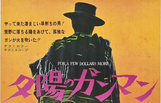 Vintage Japanese Movie Posters