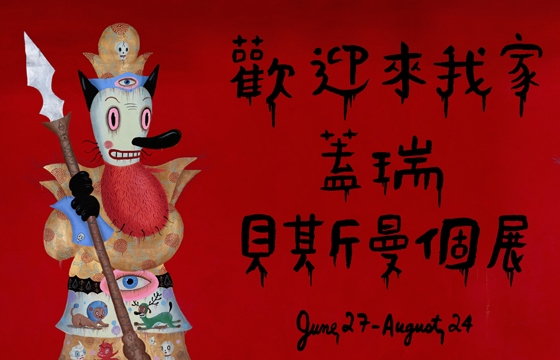 "Gary Baseman ""The Door is Always Open"" @ MOCA Taipei"