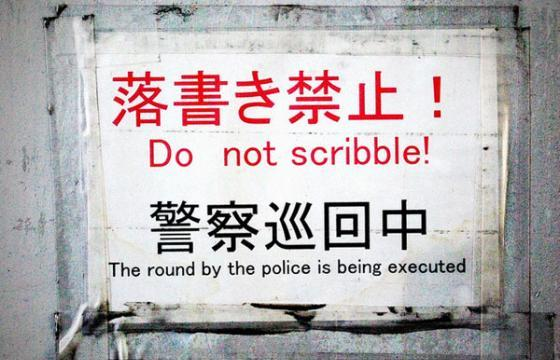 Do Not Scribble!