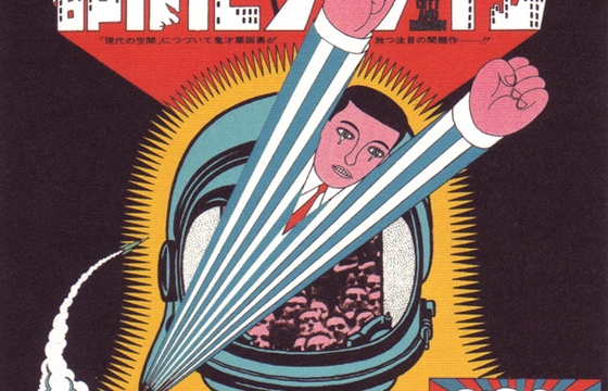 Juxtapoz Magazine - The Psychedelic Posters and Graphic Design of Japan's Tadanori Yokoo